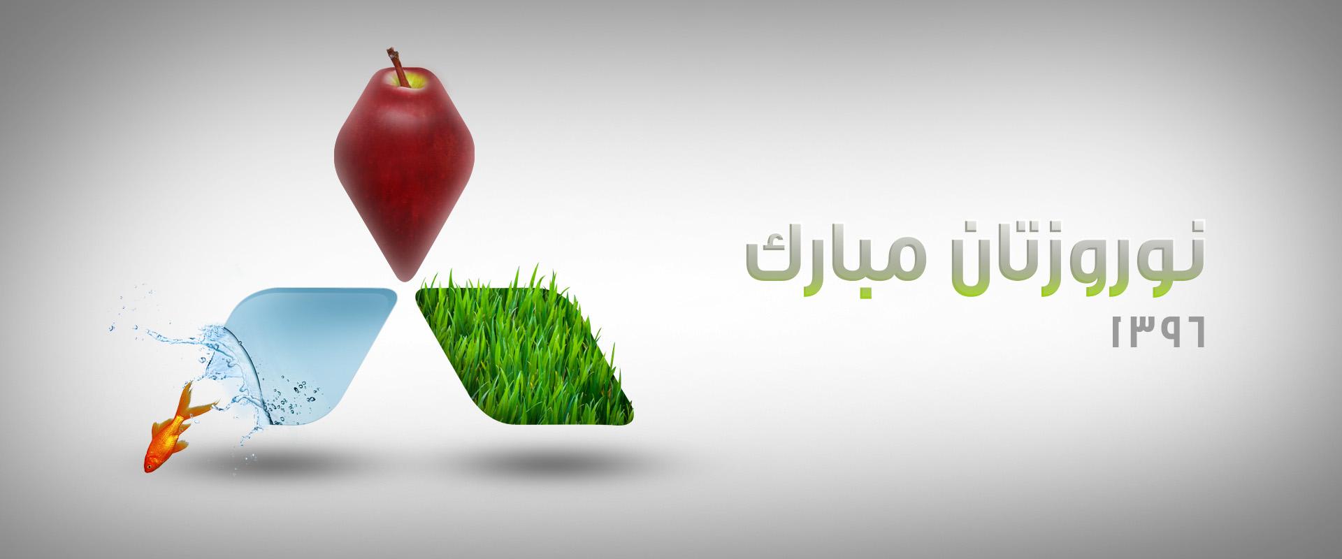 Happy Norooz 96 نوروز 96