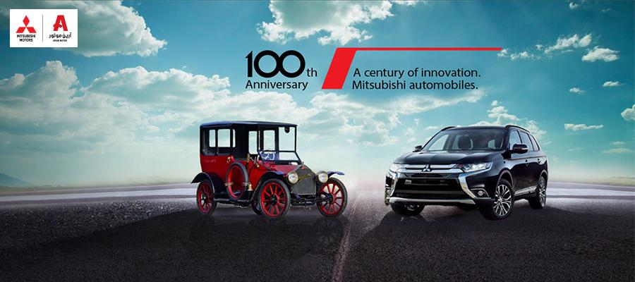 mitsubishi 100 year anniversaryمیتسوبیشی ۱۰۰ ساله شد