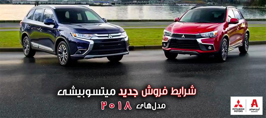 فروش ویژه خودروهای ۲۰۱۸ میتسوبیشی موتورز