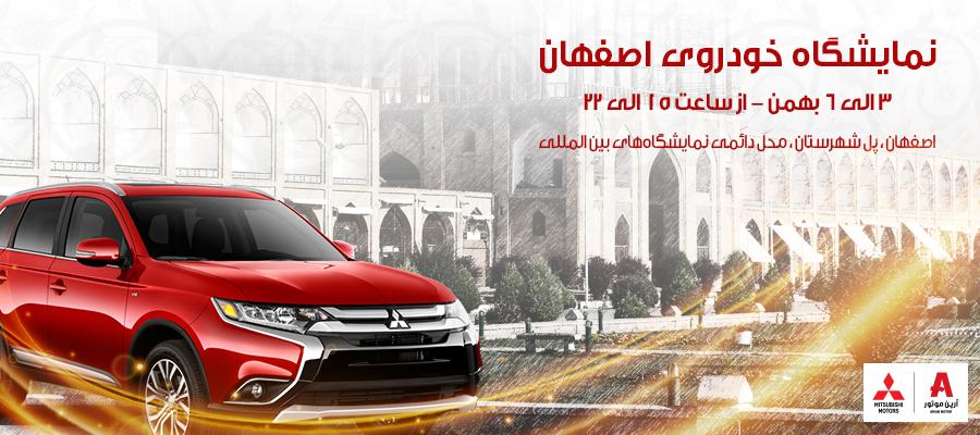 حضور قدرتمند میتسوبیشی در نمایشگاه خودرو اصفهان