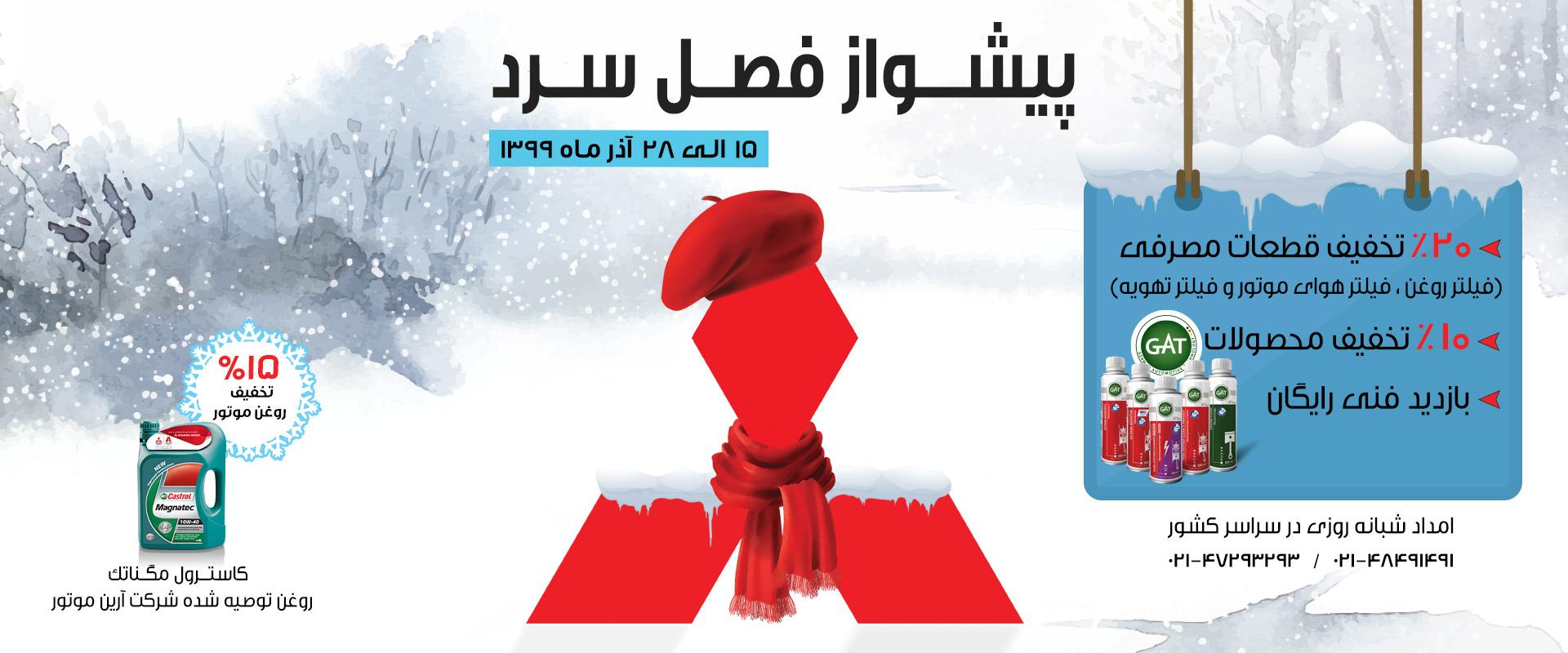 banner-winter-service