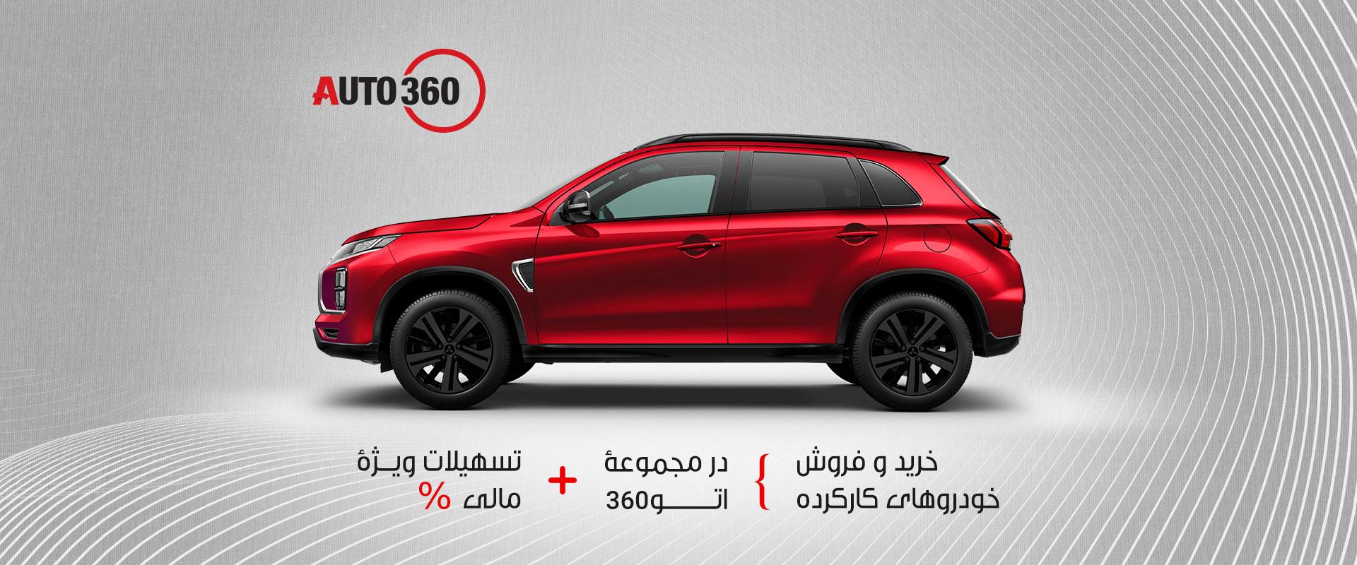 Auto360