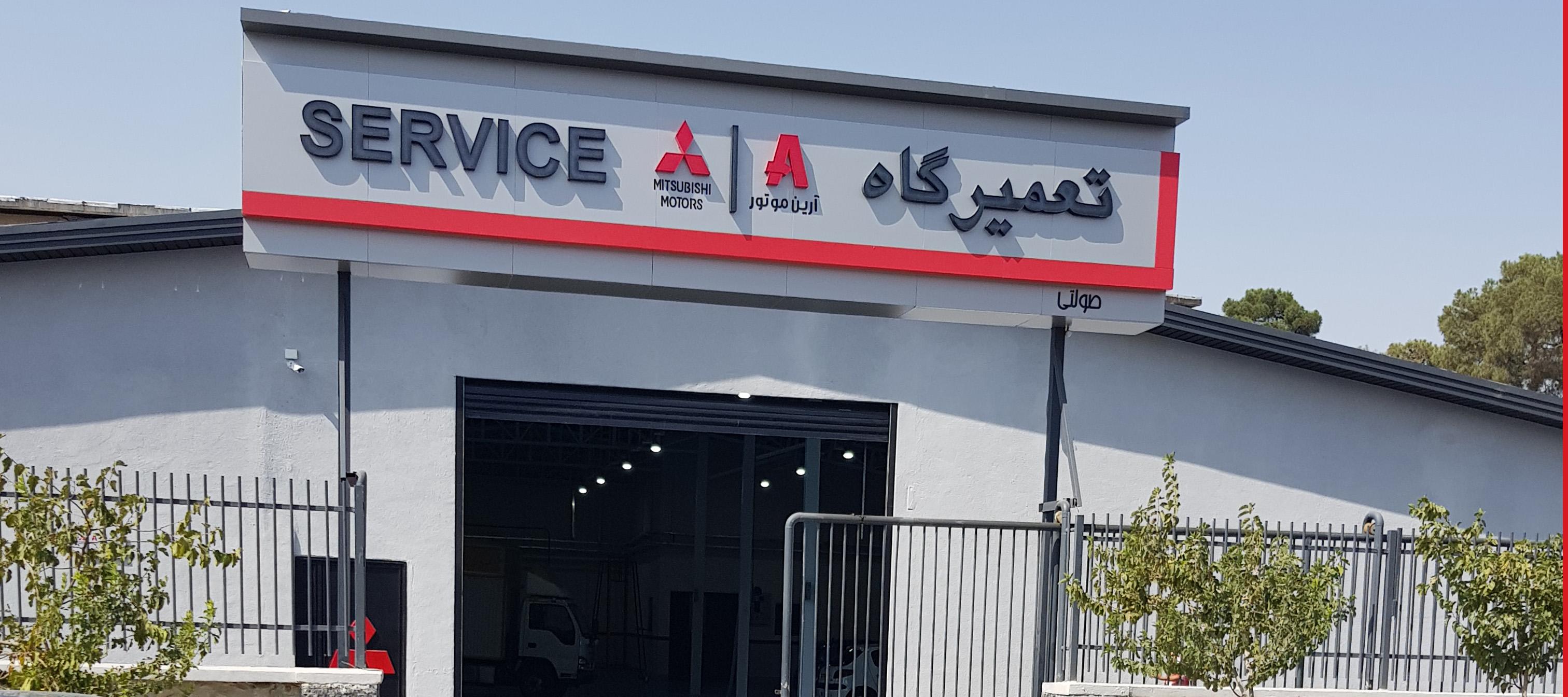 افتتاح مرکز خدمات پس از فروش آرتان موتور آریایی